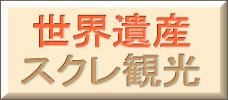 世界遺産スクレに関する記事一覧へのリンク